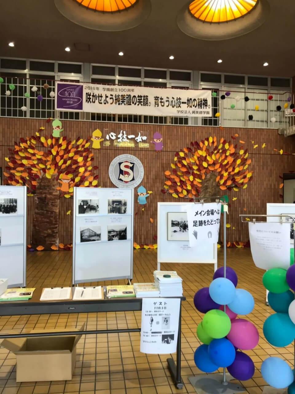 2018113滋賀短期大学学園祭_181103_0058