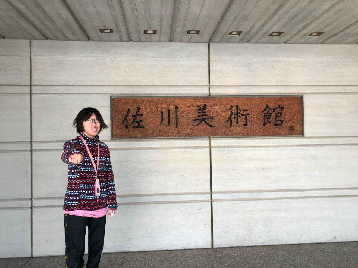 20181202 佐川美術館_181203_0012