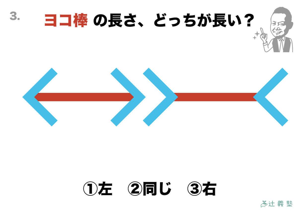 錯視問題_3-Q