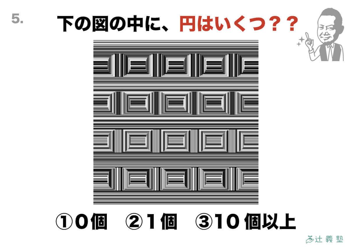 錯視問題_5-Q
