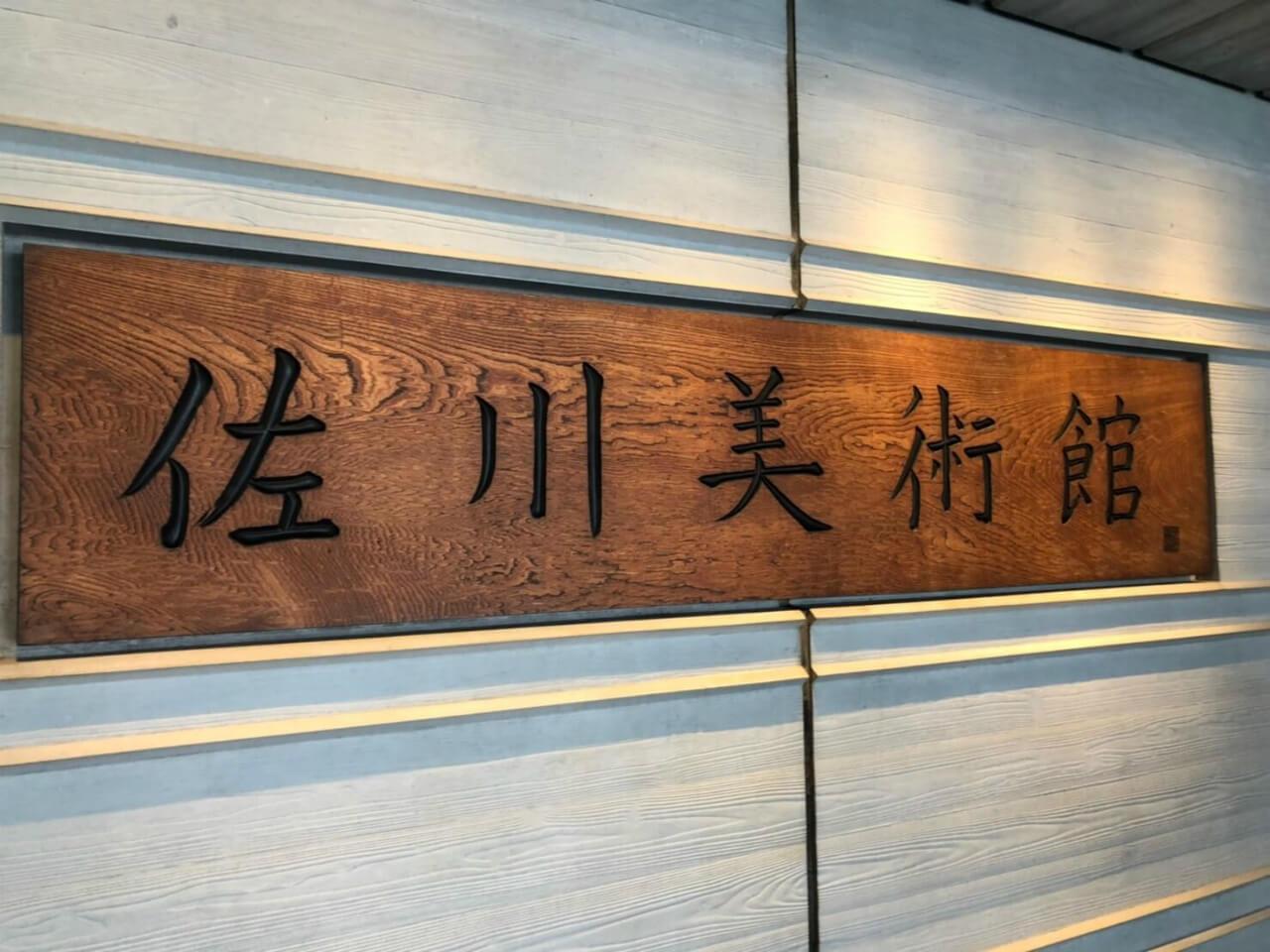 20190203佐川美術館アリス展_190204_0043