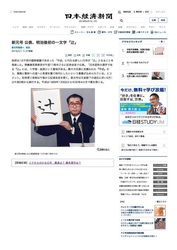 新元号_日本経済新聞